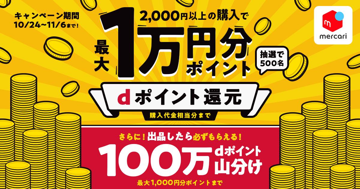 【10/24 ~ 11/6】メルカリ×d払い dポイントプレゼントキャンペーン開催