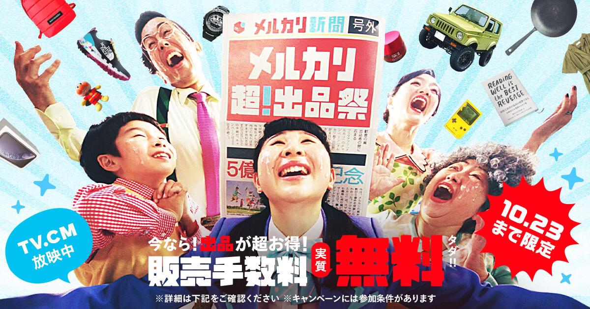 【10/4〜10/23】【5億件取引突破記念!】販売手数料が実質無料になる!メルカリ超出品祭が開催中