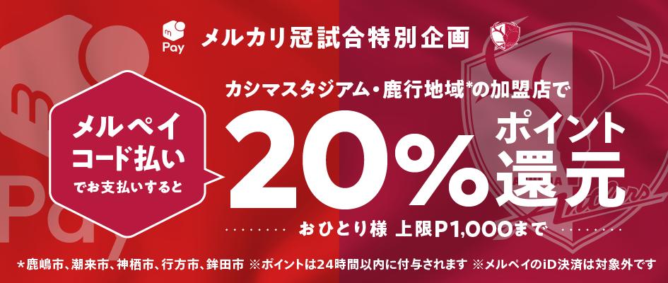 【11/1限定】鹿行地域のメルペイコード決済加盟店全店舗対象 20%還元開催