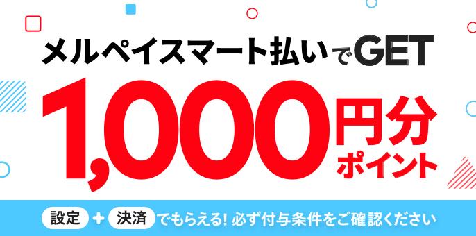 【11/7 10:00から】メルペイスマート払いをはじめると1,000ポイントプレゼント!