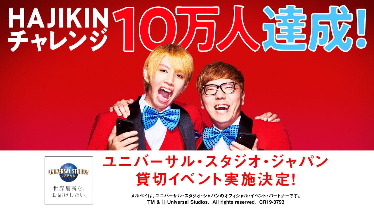 【結果発表】HAJIKINチャレンジが10万人達成!ユニバーサル・スタジオ・ジャパン貸切イベント実施決定!