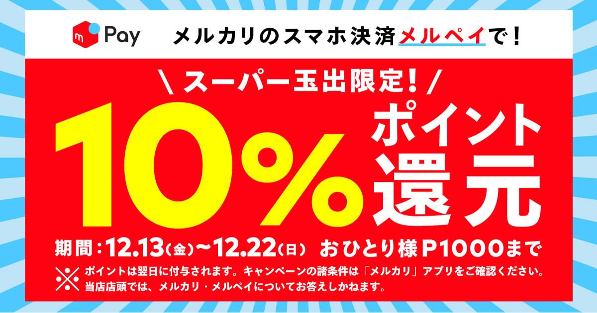 【12/13~12/22】メルペイ「スーパー玉出」限定10%還元キャンペーン開催!