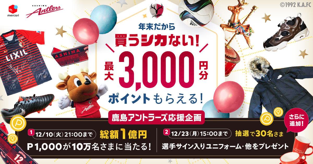 【12/8〜12/10】メルカリをアントラーズがジャック!鹿島アントラーズ応援キャンペーン開催!