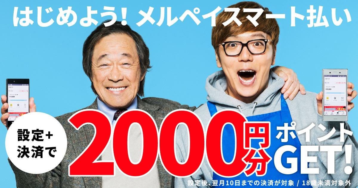 【1/07 まで】メルペイスマート払いをはじめると2,000ポイントプレゼント!