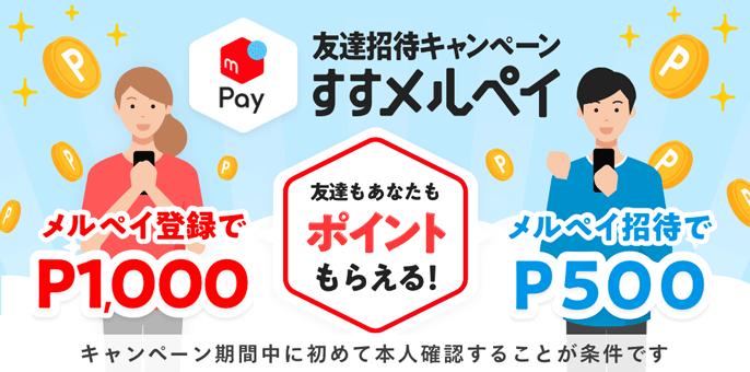 【2019/11/6〜2020/4/5】招待するごとに500円分ポイントもらえる!「すすメルペイキャンペーン」開催中!
