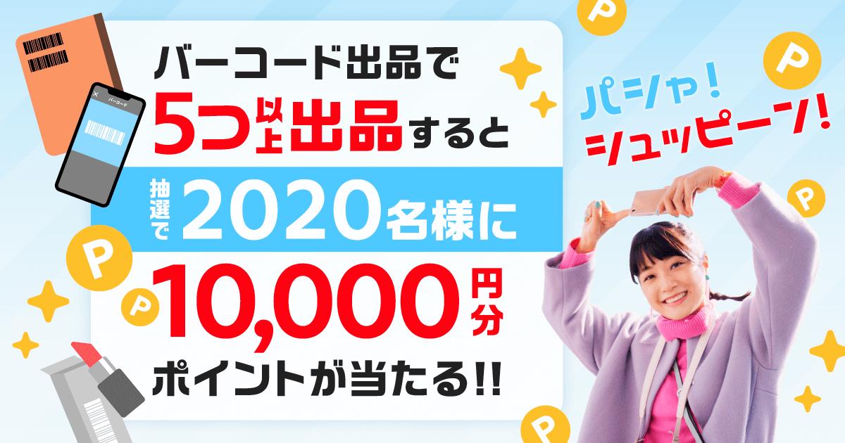 【1/10〜2/3】2,020名様に1万ポイント当たる!?「パシャシュッピーン」キャンペーン開催中