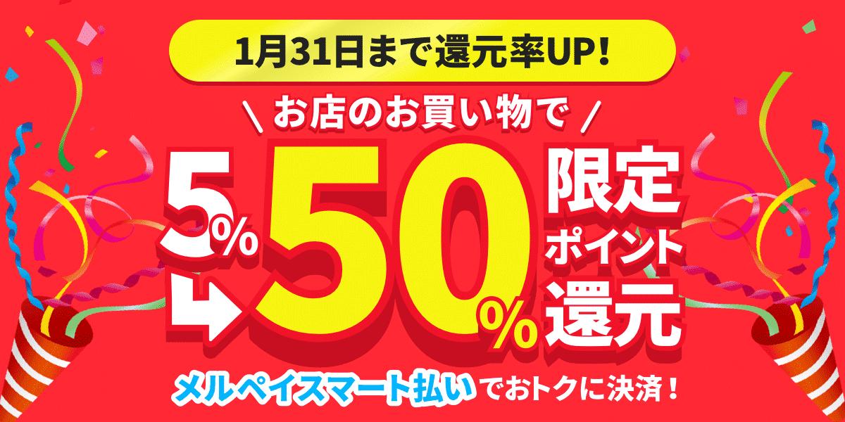 【12/18~1/31】メルペイスマート払い5%ポイント還元キャンペーン開催!
