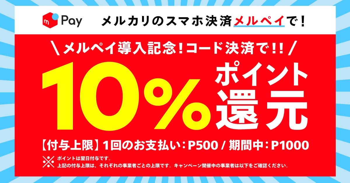 メルペイ導入記念!コード決済で10%還元キャンペーン開催中!