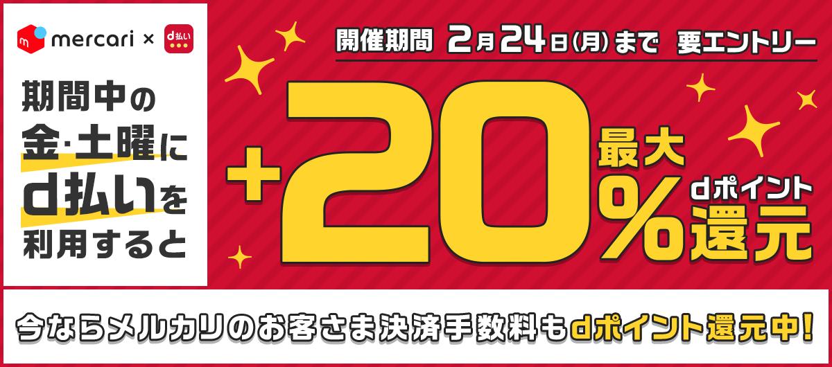 2月d払い利用にて最大20%+決済手数料分のdポイント還元キャンペーン