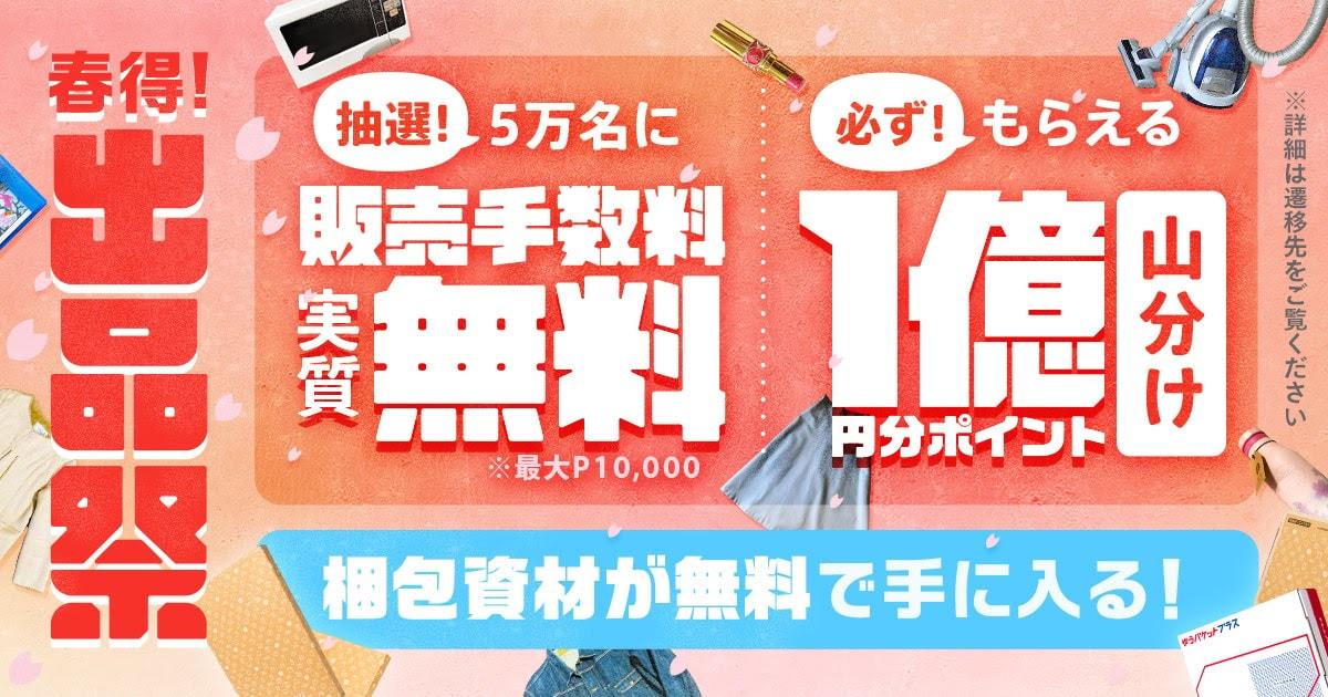 【2/14~3/9】販売手数料が最大1万円分返ってくる?!「春得出品祭」開催中!