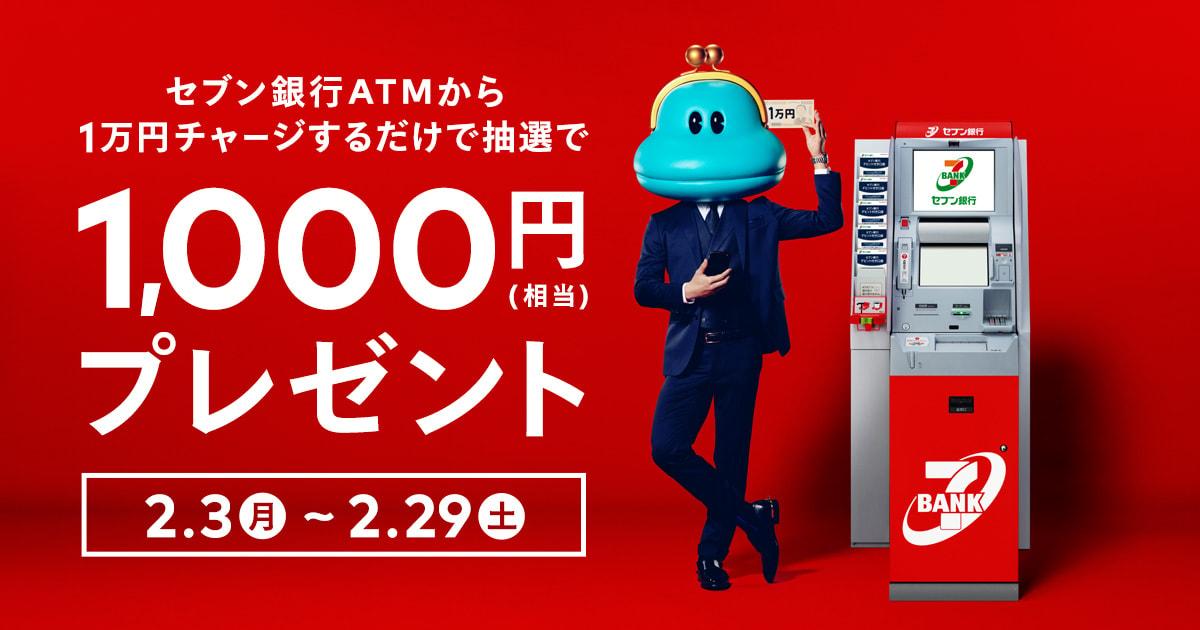 【2/3~2/29】「セブン銀行ATMチャージキャンペーン」開催中