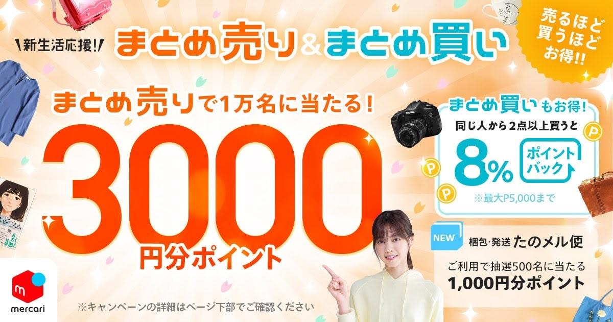 【3/13~3/31】1万名にP3,000!?売っても買ってもおトクな新生活応援キャンペーン実施中!