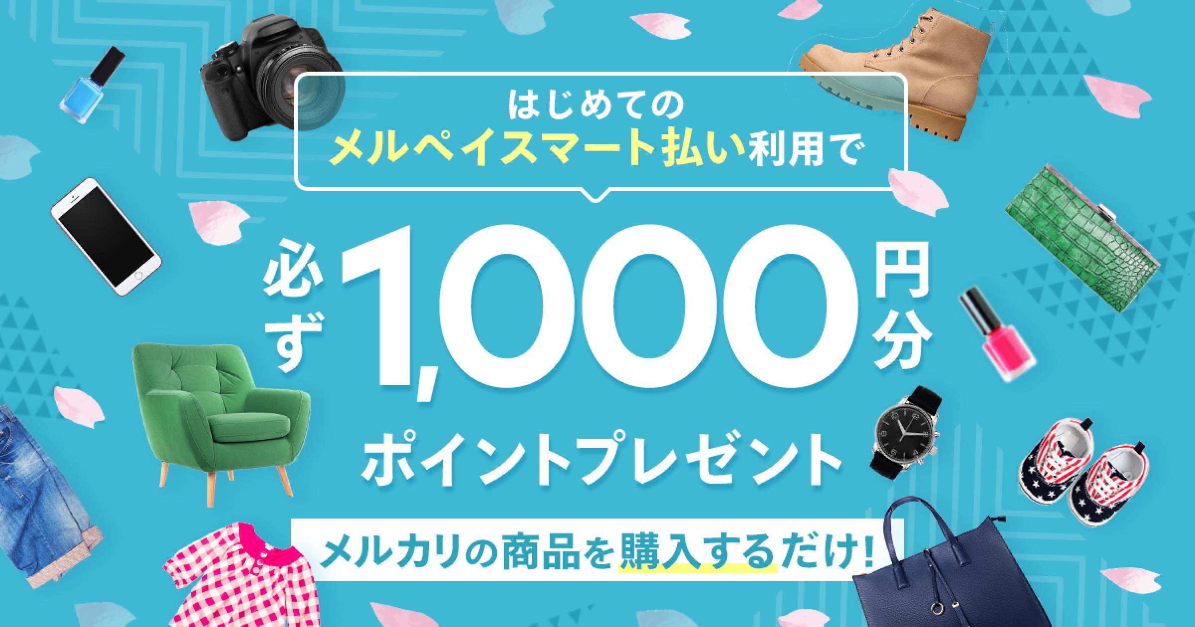 【3/6~3/31】はじめての利用で1000円分のポイントプレゼント!「メルペイスマート払いキャンペーン」開催中!