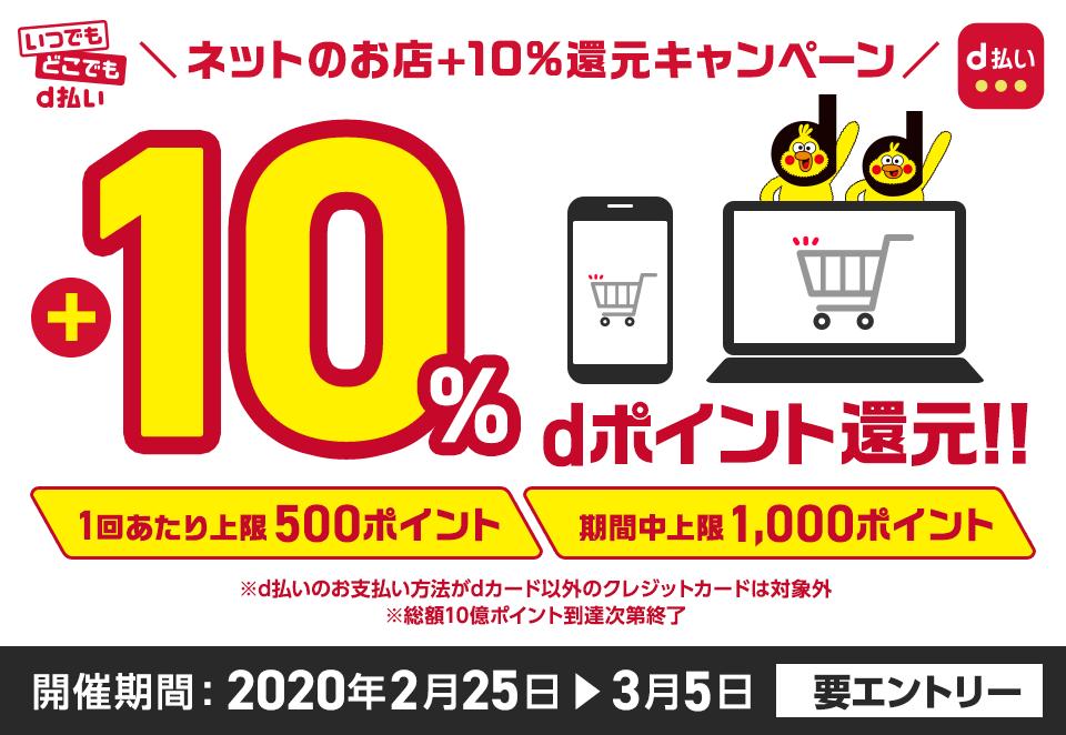 d払いでdポイント+10%還元キャンペーン