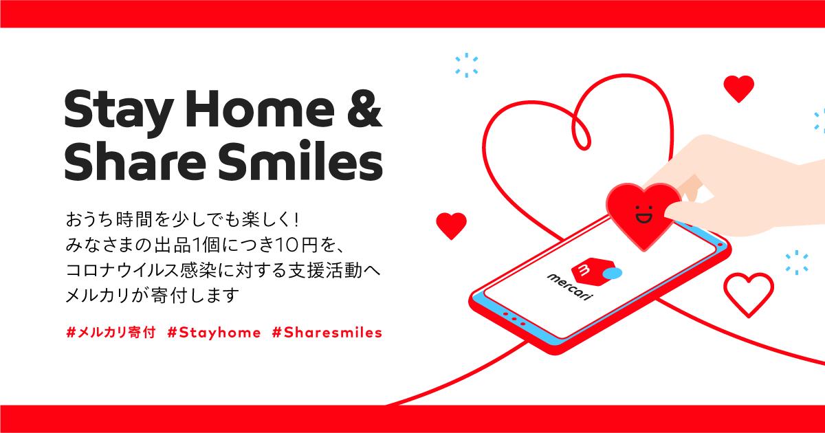 おうち時間を少しでも楽しく!出品1個につき10円をメルカリがコロナウイルス感染に対する支援活動に寄付します #メルカリ寄付 #Stayhome