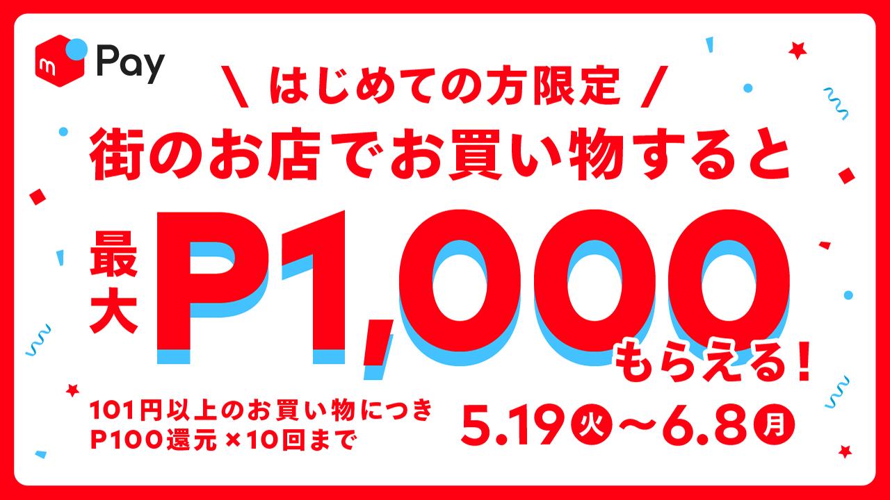 最大P1,000もらえる!メルペイを使ってお買い物しよう!