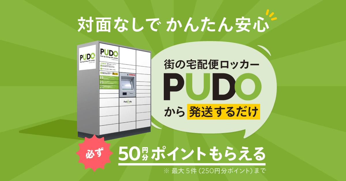【5/15~6/8!】対面なしでかんたん安心!PUDO発送キャンペーン