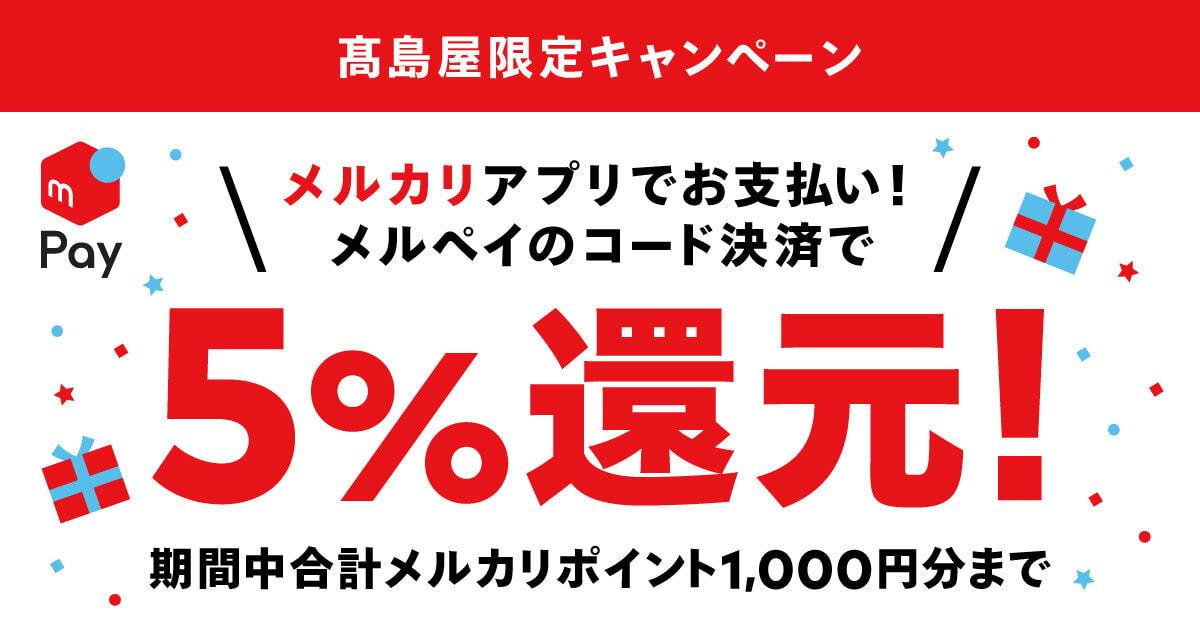 高島屋限定!コード決済で5%還元キャンペーン開催!