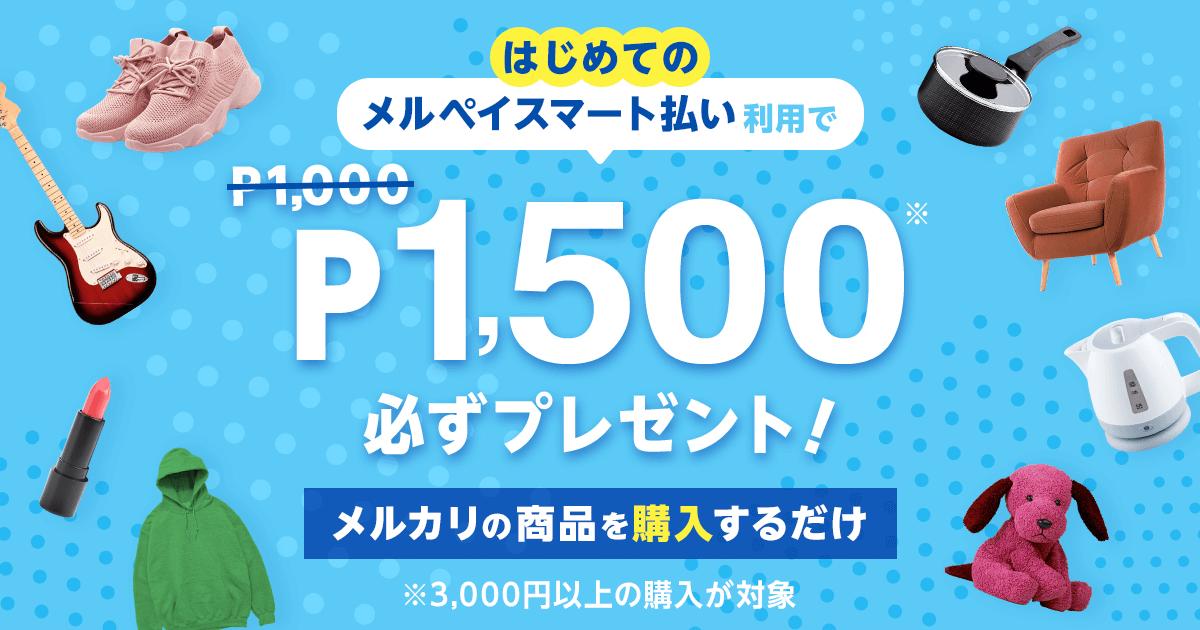 【5/11~6/30】メルカリでメルペイスマート払いをはじめるとP1,500プレゼント【6/9 キャンペーン内容変更】