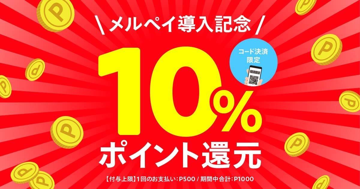 【7/1~7/7】「あなたの街でメルペイ導入記念!コード決済で10%還元」キャンペーン開催中!
