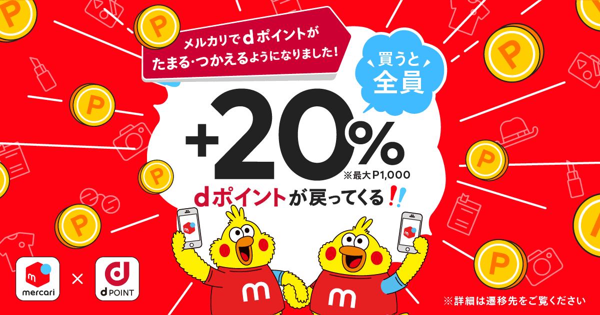 【6/15~7/31】たまる・つかえる!dポイント+20%還元キャンペーン