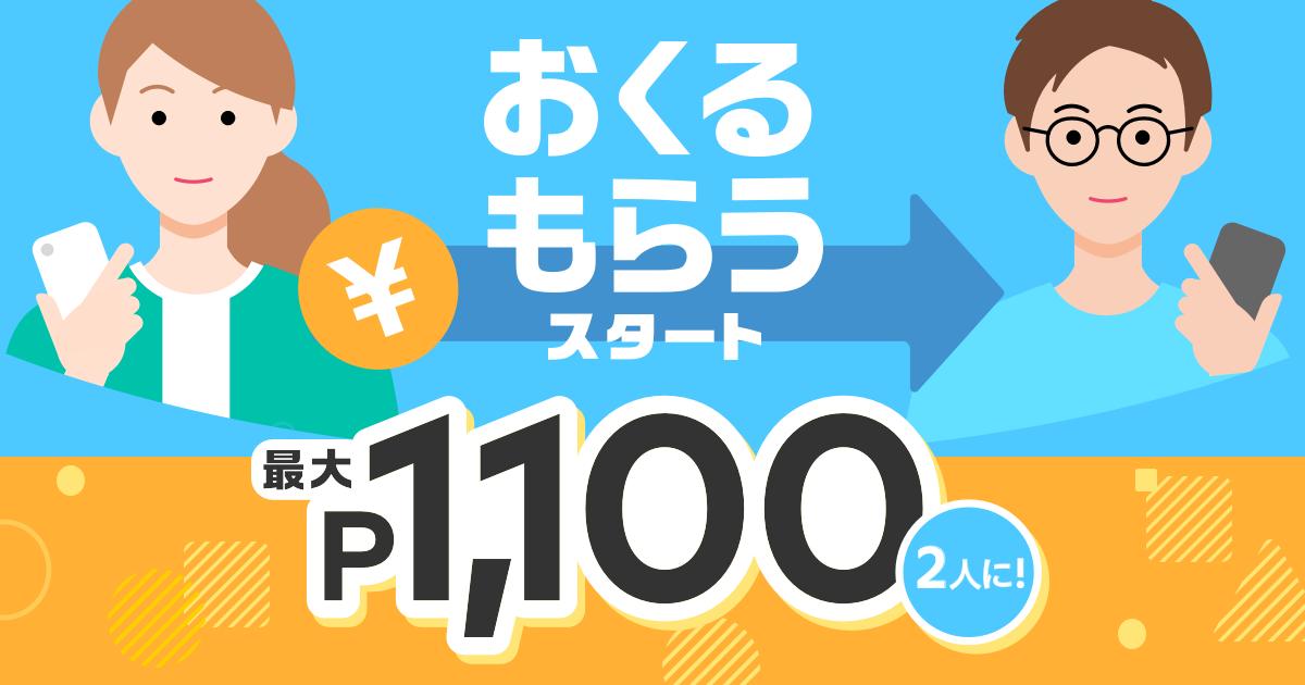 【8/28まで】「おくる・もらう」スタート記念!最大1,100ポイント2人でもらえるキャンペーン