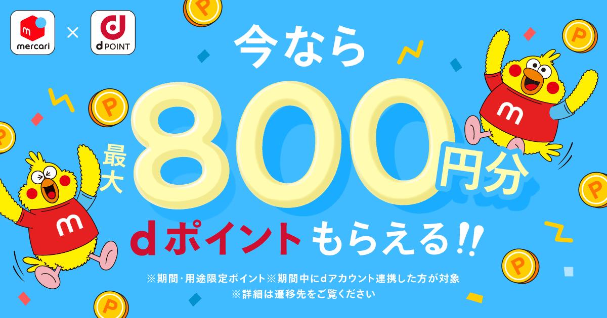 【7/31~8/31】最大800円分dポイントもらえる!dアカウント連携スタートキャンペーン