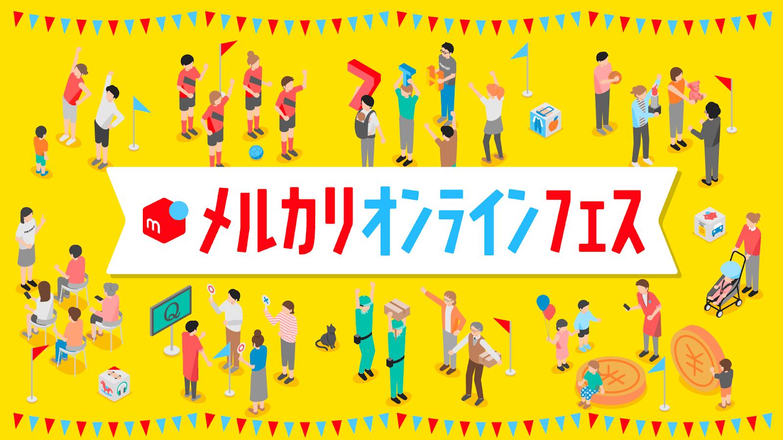 【参加者募集】8月22日(土)「メルカリオンラインフェス」開催!