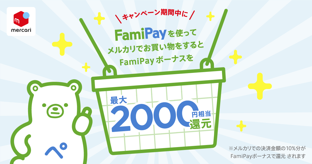 【8/19~9/9】FamiPay利用でFamiPayボーナス10%相当還元!「FamiPayキャンペーン」開催中!