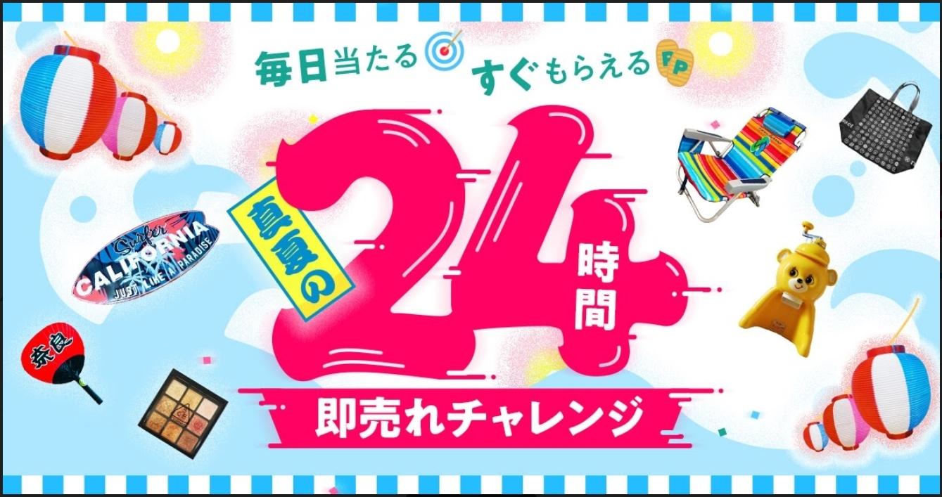 【8/7~8/26】毎日最大P500が当たる!夏の24時間即売れチャレンジ