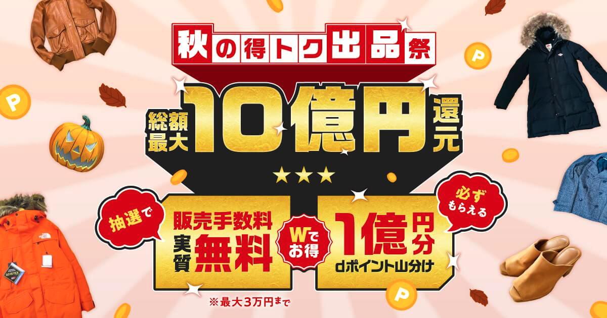 【9/1~9/30】総額最大10億円還元!「秋の得トク出品祭」開催中!