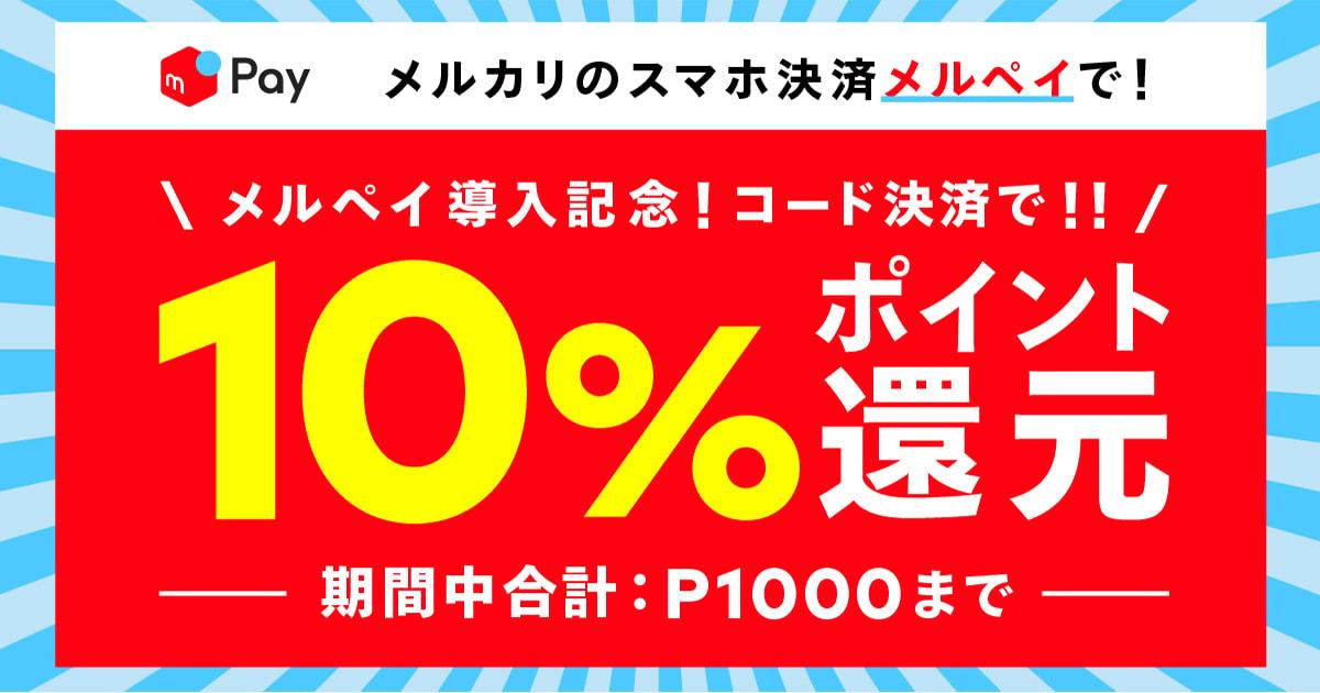 NEXCO西日本SA・PA限定!コード決済で10%還元キャンペーン開催中!