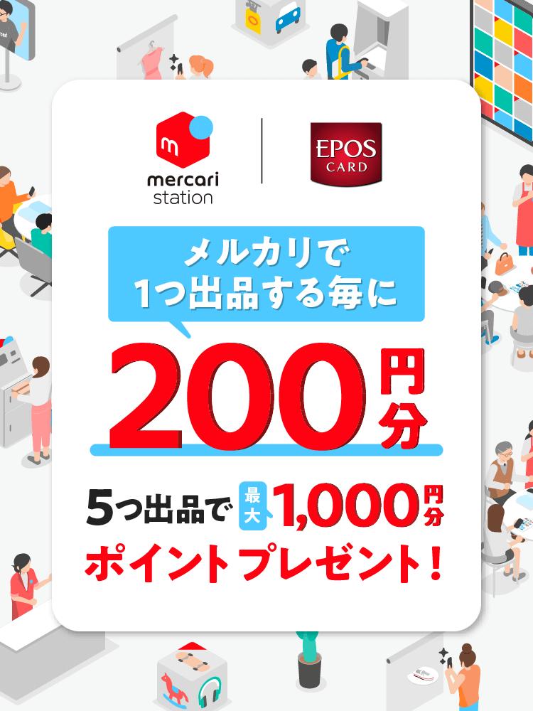 【9/17〜9/30】新宿のマルイ3館限定キャンペーン開催中!エポスカードご利用後に、メルカリ出品で最大1,000円分のポイントがもらえる