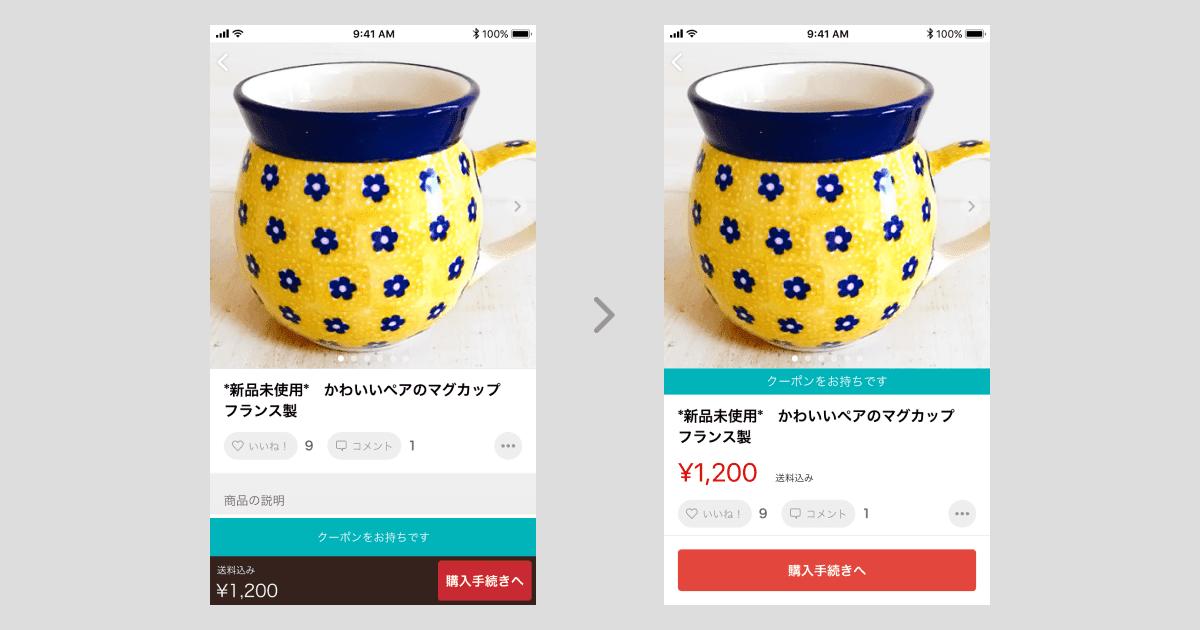 商品詳細画面をリニューアルします。