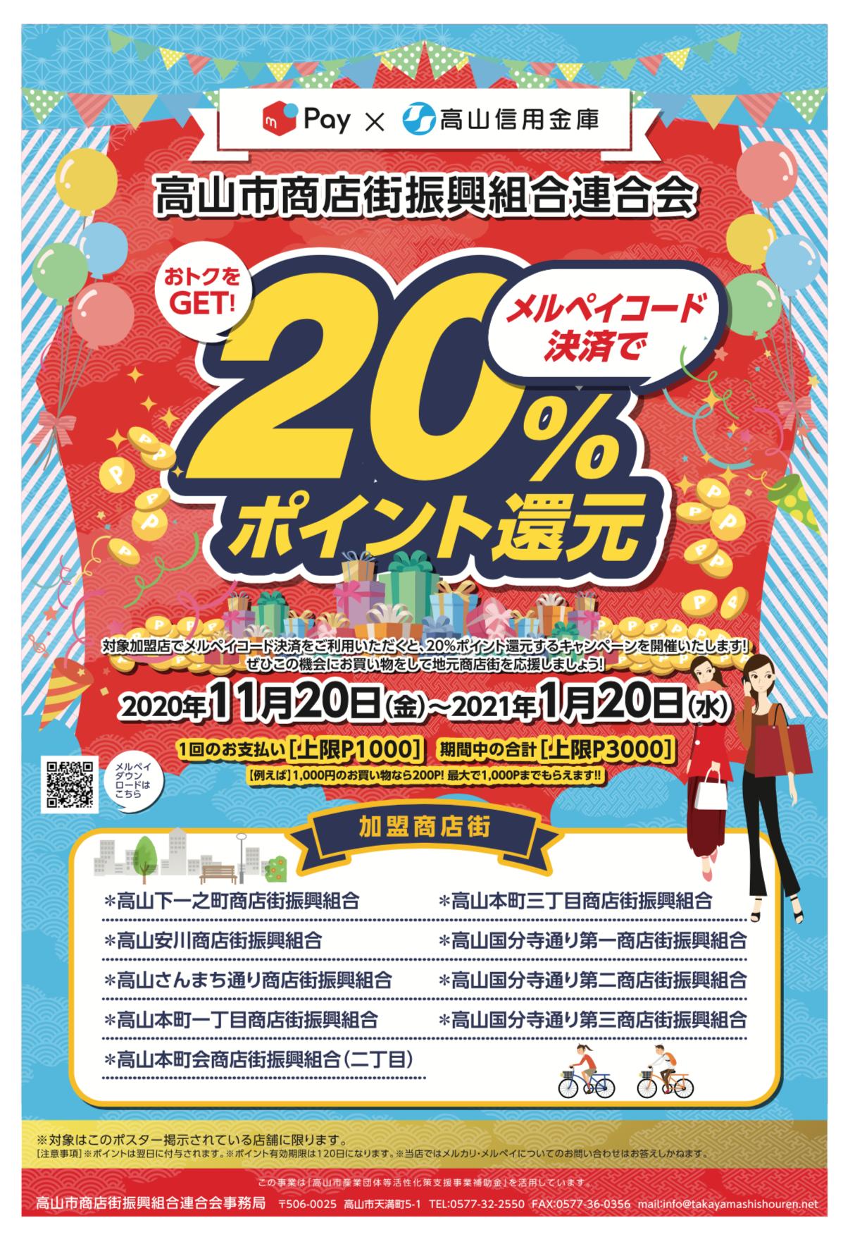 【11/20~1/20】岐阜県高山市商店街トクトクプロジェクト!メルペイ20%還元キャンペーン開催!