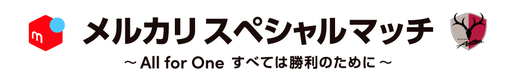【11/27~11/29】鹿行地域のメルペイコード決済加盟店全店舗対象20%還元開催!