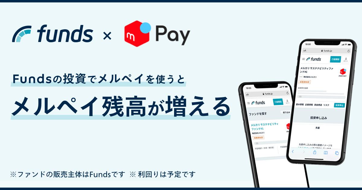1円単位で貸付投資ができる「Funds(ファンズ)」で「メルカリ サステナビリティファンド#3」が公開されました