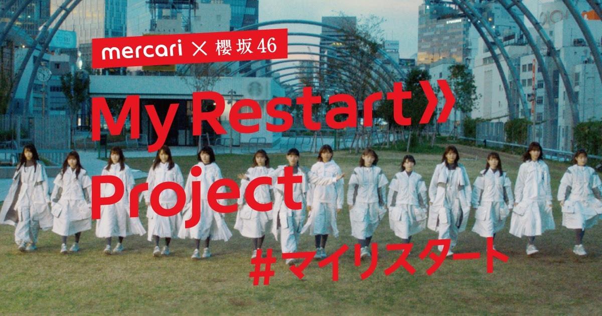 【12/23~12/29】メルカリ、櫻坂46と共に、新たなスタートをきる人を応援する「My Restart Project」キャンペーンを開始