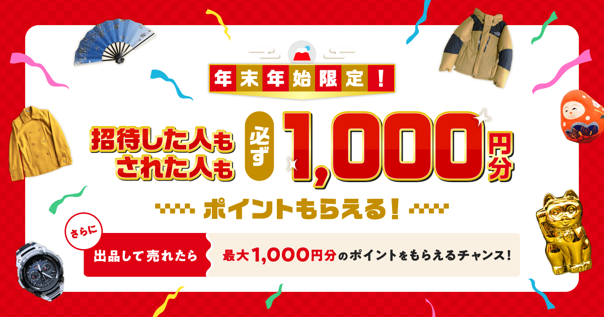 【12/25~1/18】「招待すると必ずP1000もらえる!年末年始はじメルカリ」開催中!