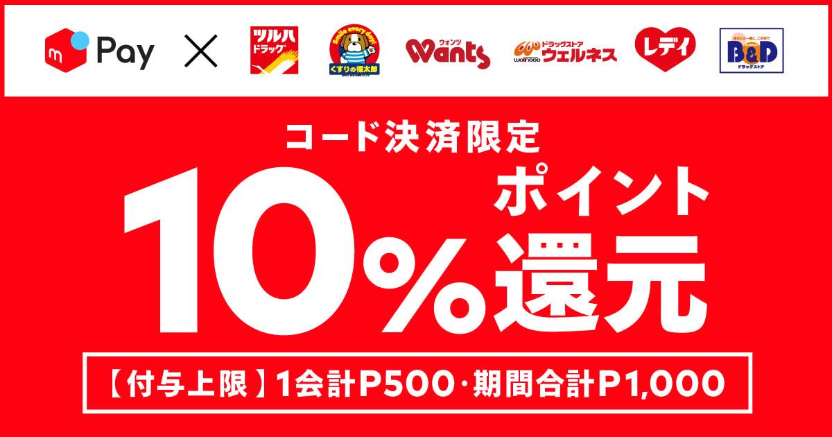 【12/10~12/20】ツルハグループ店舗限定10%還元キャンペーン開催中!
