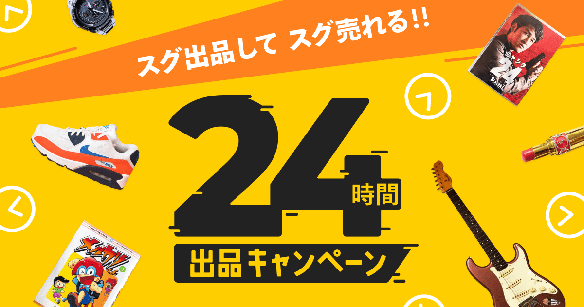【1/28~2/22】毎日最大P500が当たる!24時間出品キャンペーン