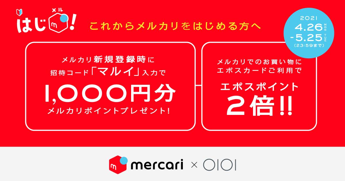【4/26~5/25】 マルイで「はじメル」キャンペーン開催中!