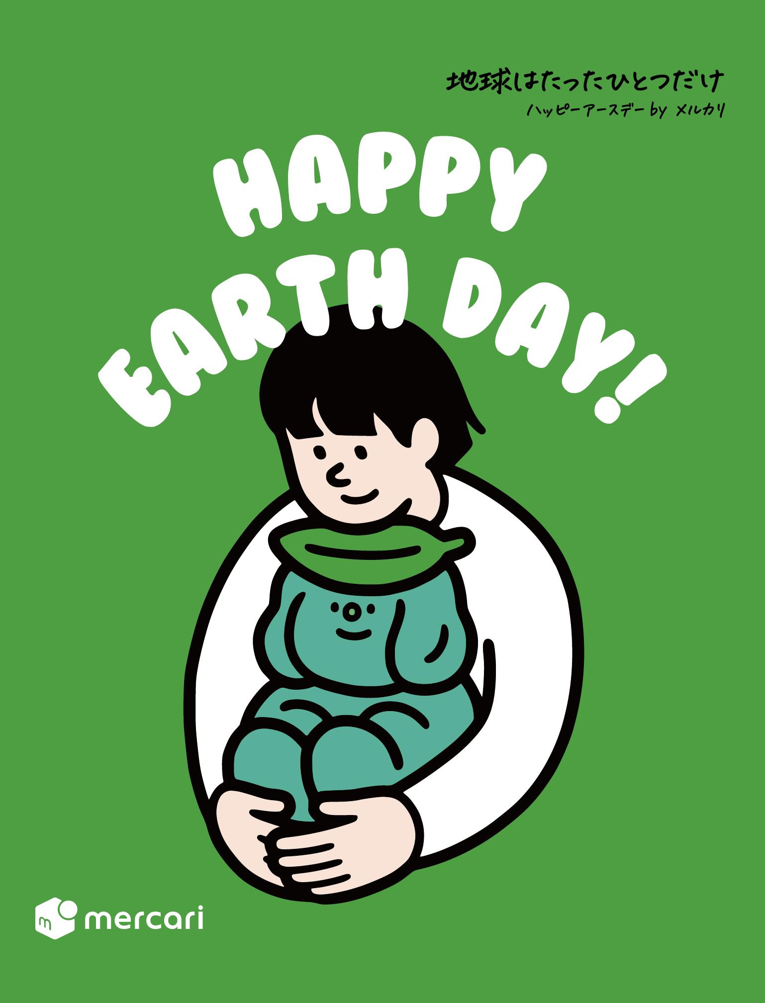 【アースデーからはじめよう】HAPPY EARTH DAY!プロジェクト