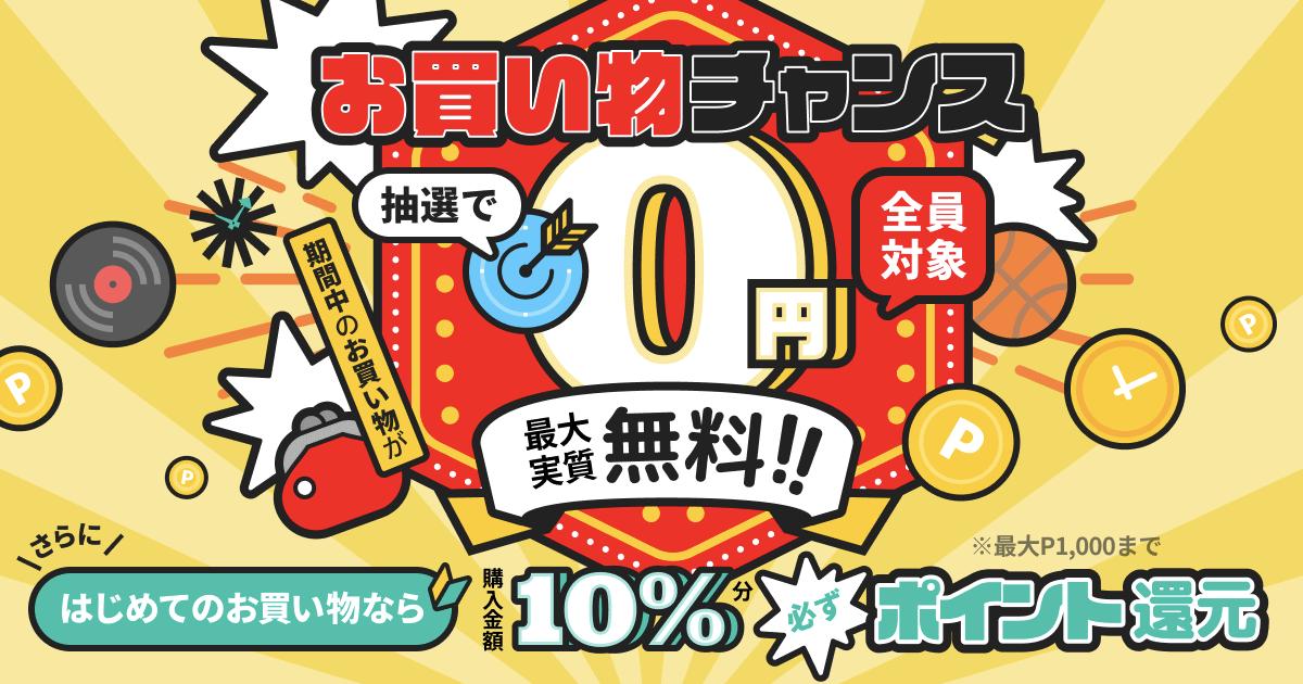 【4/26~5/25】お買い物が抽選で実質無料になるチャンス!はじメル祭開催中!