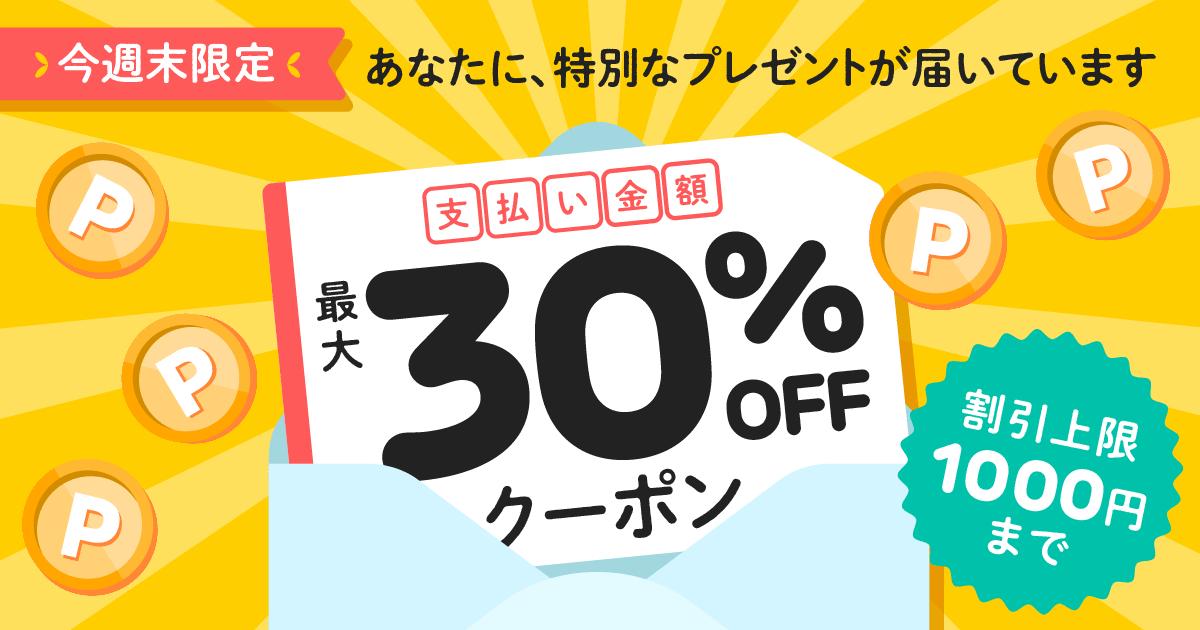 【6/25~6/27】今週末限定!30%OFFクーポン(割引上限1000円)