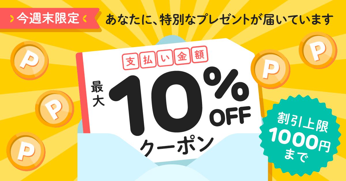 【6/25~6/27】今週末限定!10%OFFクーポン(割引上限1000円)