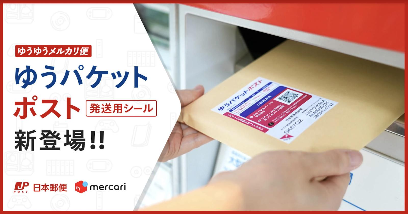 【ポストにポン!】ゆうパケットポストから発送用シールが登場、手持ちの梱包資材で発送可能に!!