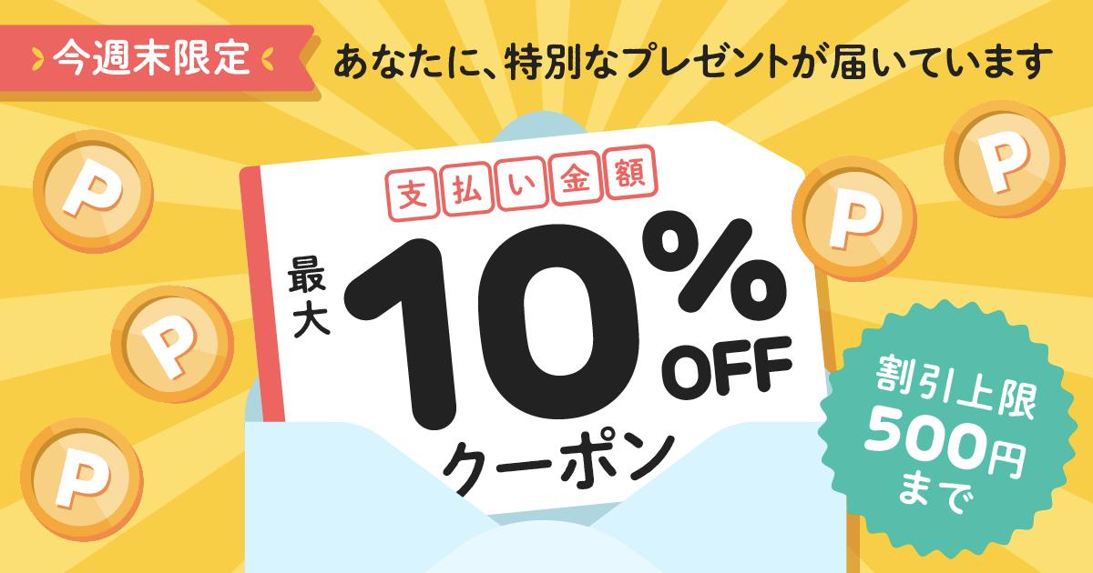 【6/25~6/27】今週末限定!10%OFFクーポン(割引上限500円)