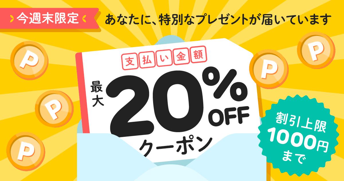 【6/25~6/27】今週末限定!20%OFFクーポン(割引上限1000円)