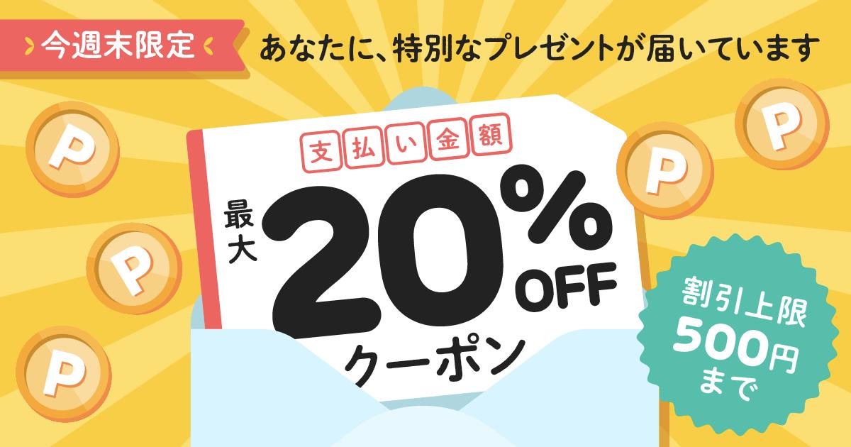 【6/25~6/27】今週末限定!20%OFFクーポン(割引上限500円)